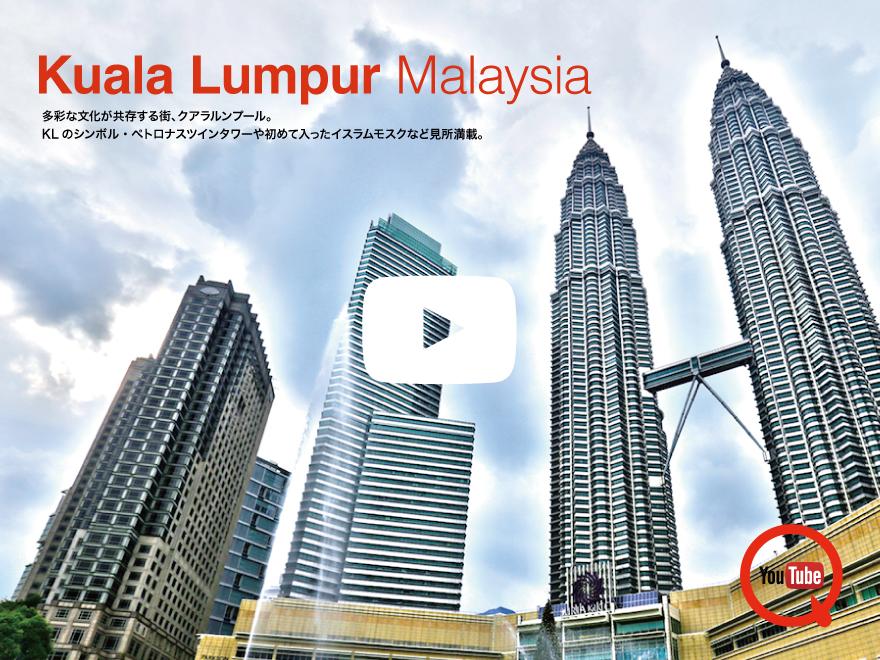 クアラルンプール/Kuala Lumpur, Malaysia