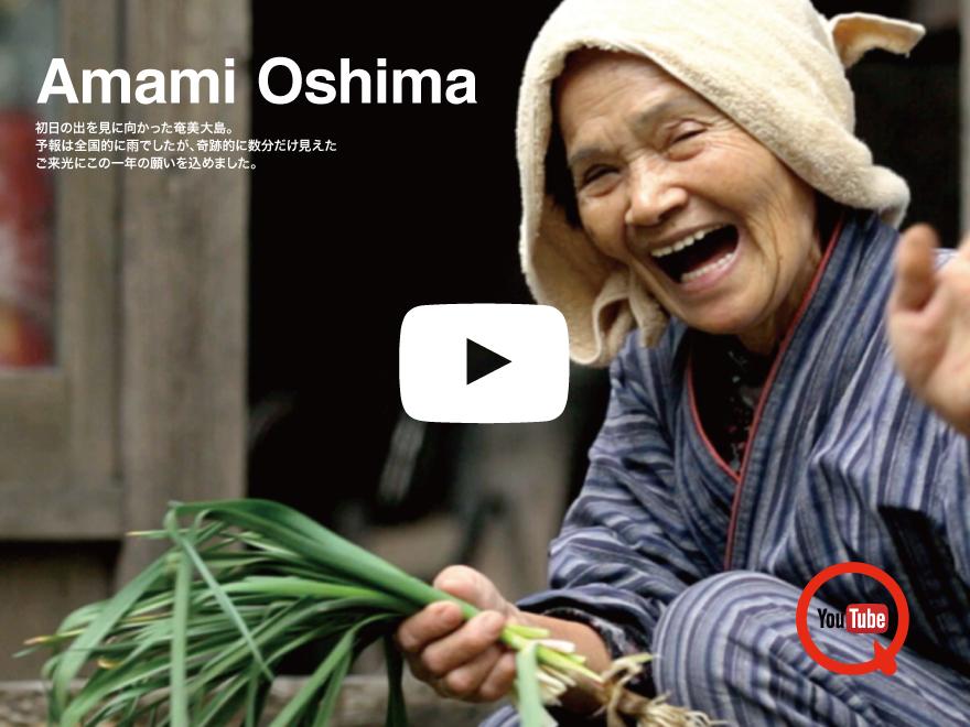 奄美大島 初日の出/Amami Oshima, Kagoshima
