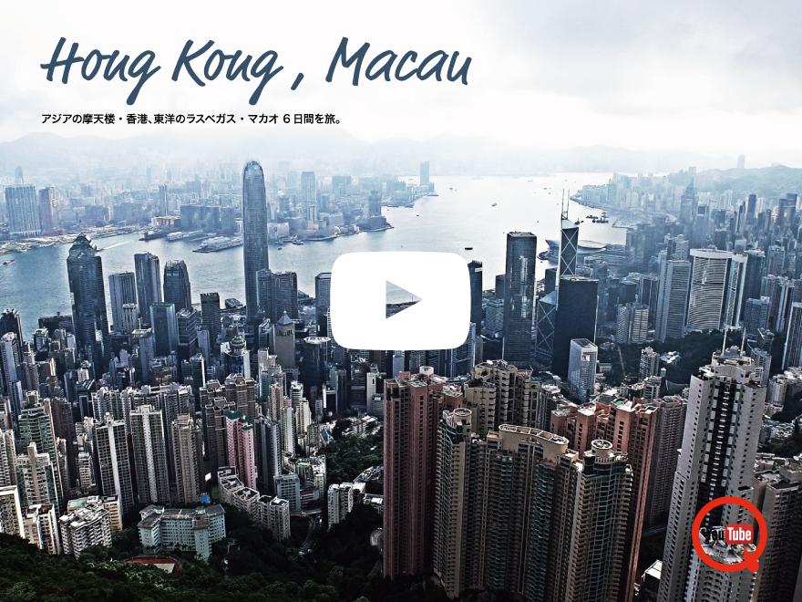 香港&マカオ 4K映像