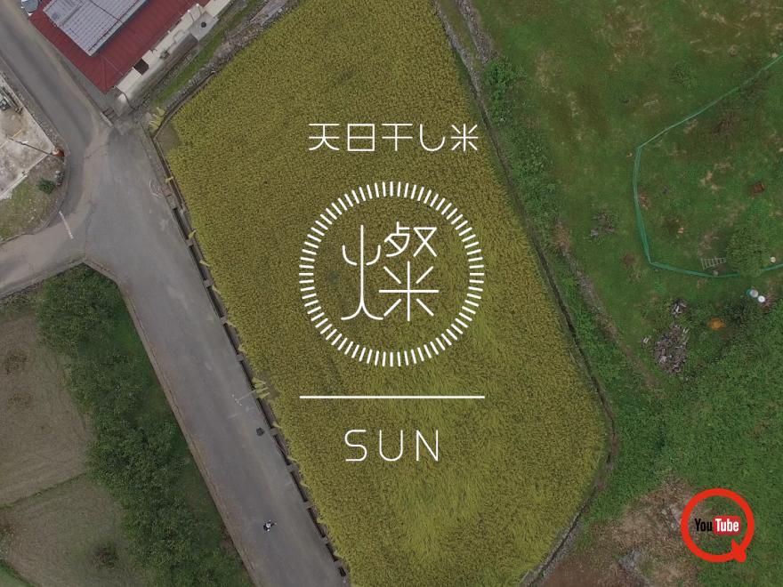 「天日干し米 燦」2015年収穫映像